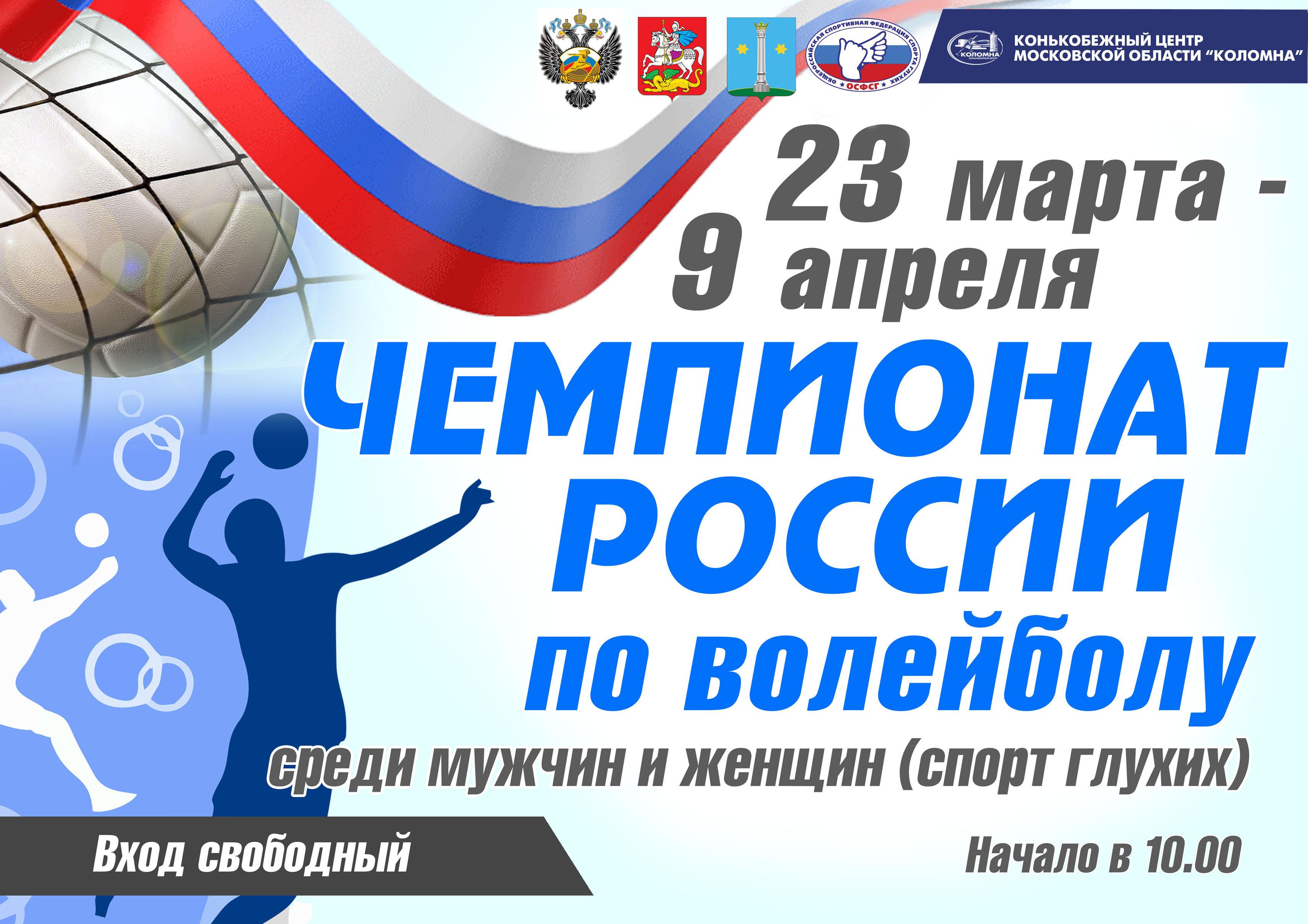 Чемпионат России по волейболу (спорт глухих)