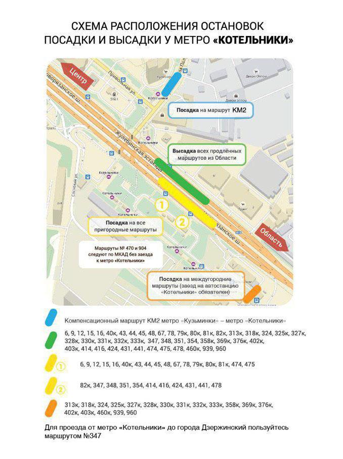 С 24 по 30 марта маршруты подмосковных автобусов будут продлены от метро «Котельники» до станции «Кузьминки»