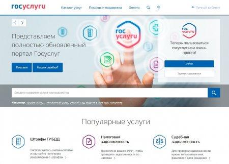 Услуги МВД можно получить через электронный портал
