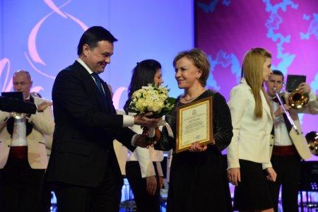 Губернатор вручил женщинам Подмосковья награды на торжестве в честь 8 Марта