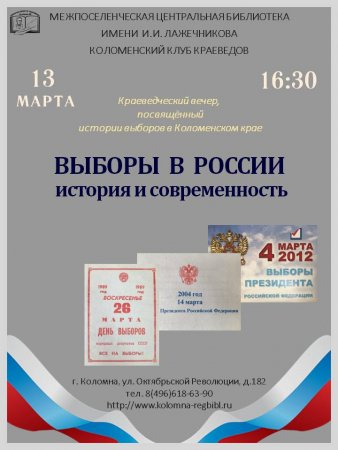 «Выборы в России: история и современность»