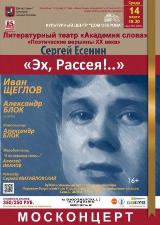 Моноспектакль по произведениям Сергея Есенина