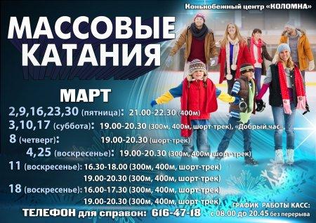 Массовые катания в Конькобежном центре «Коломна»