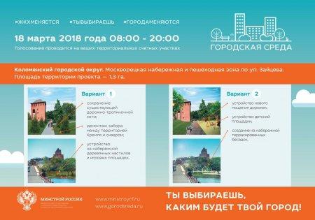 Жители Коломенского городского округа проголосуют за комфортную городскую среду