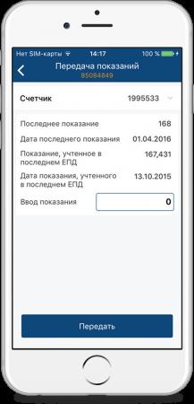 Свыше 80 тысяч абонентов региона оплачивают коммунальные услуги через мобильное приложение «МосОблЕИРЦ»