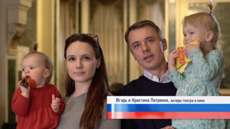На выборы с семьей Петренко