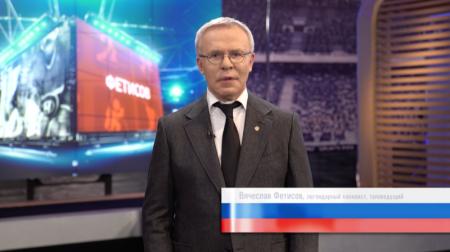 На выборы с Вячеславом Фетисовым