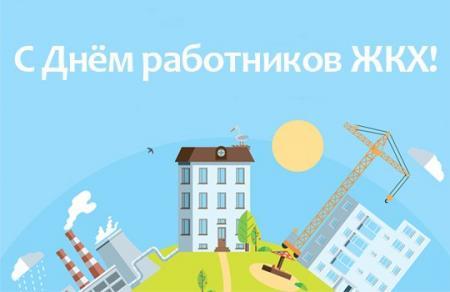 Поздравление Д.Ю. Лебедева с Днем работника жилищно-коммунального хозяйства