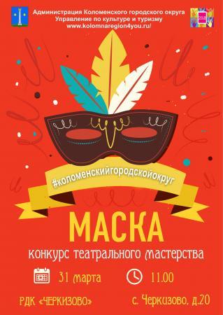 Конкурс театрального мастерства «Маска»
