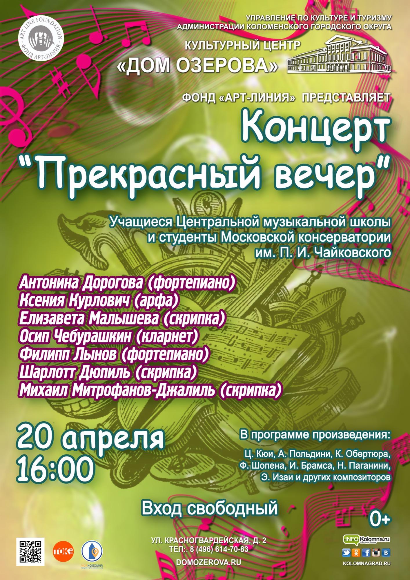 В Коломне выступят лучшие ученики Российских музыкальных школ