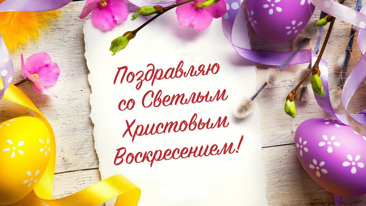 Поздравление Д.Ю. Лебедева со Светлым Христовым Воскресением!