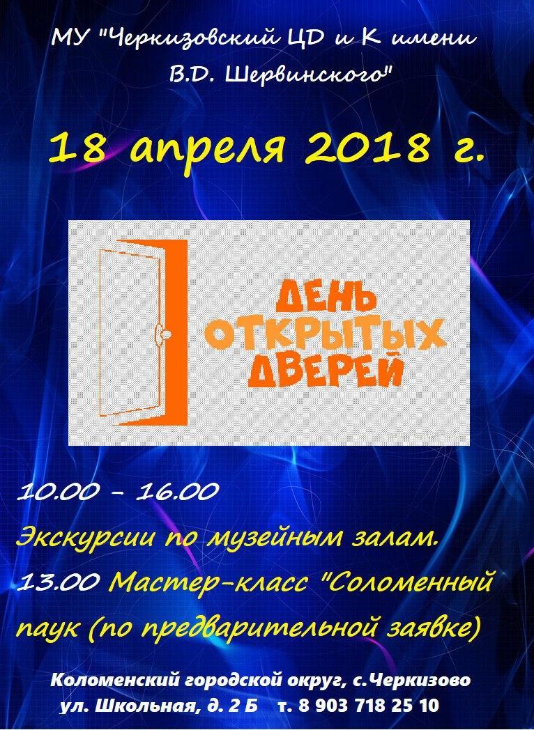 День открытых дверей в Черкизовском центре досуга и культуры имени В.Д. Шервинского