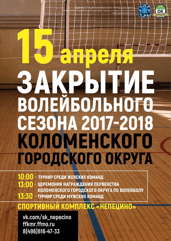 Закрытие волейбольного сезона Коломенского городского округа