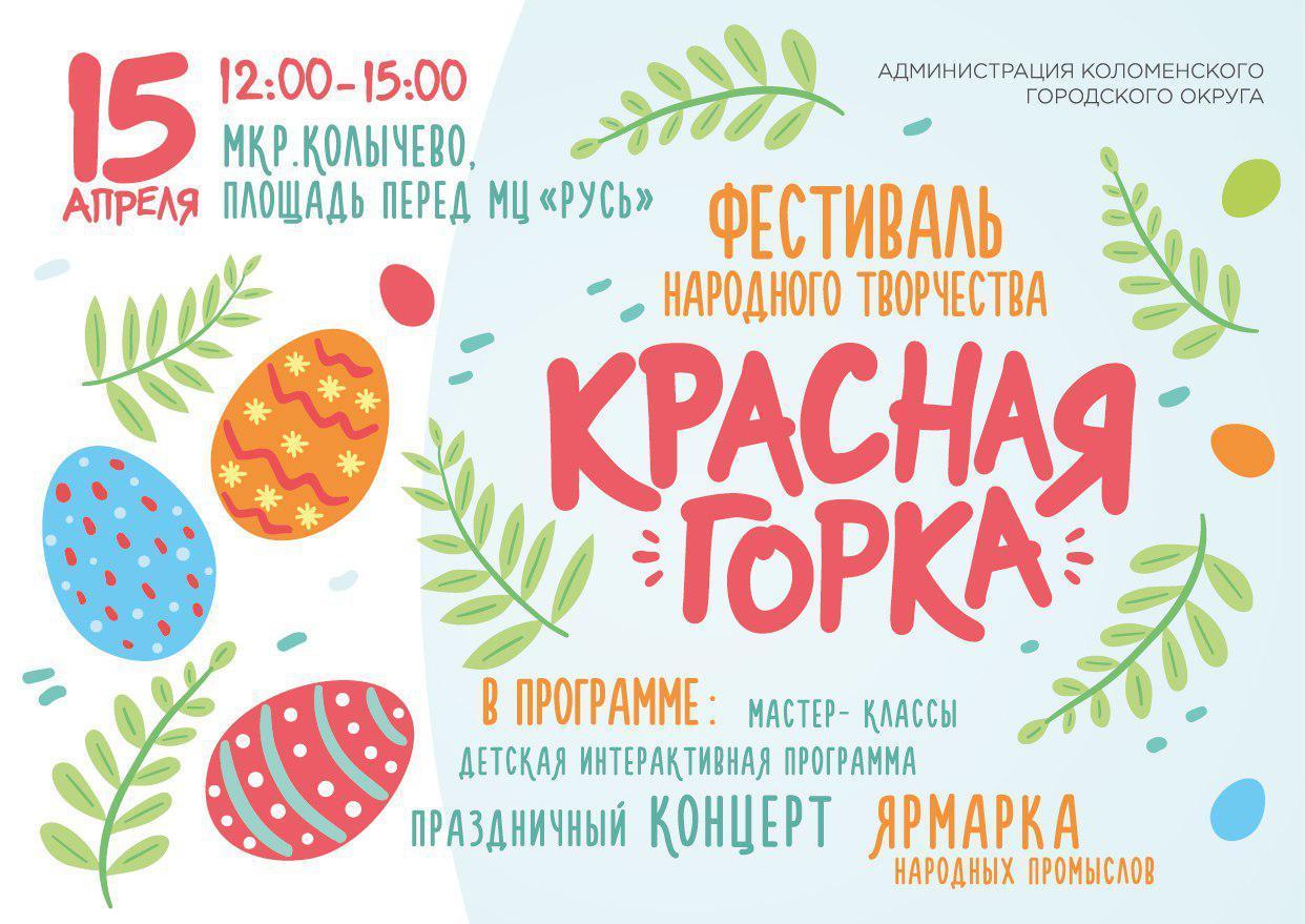 Фестиваль народного творчества «Красная горка»