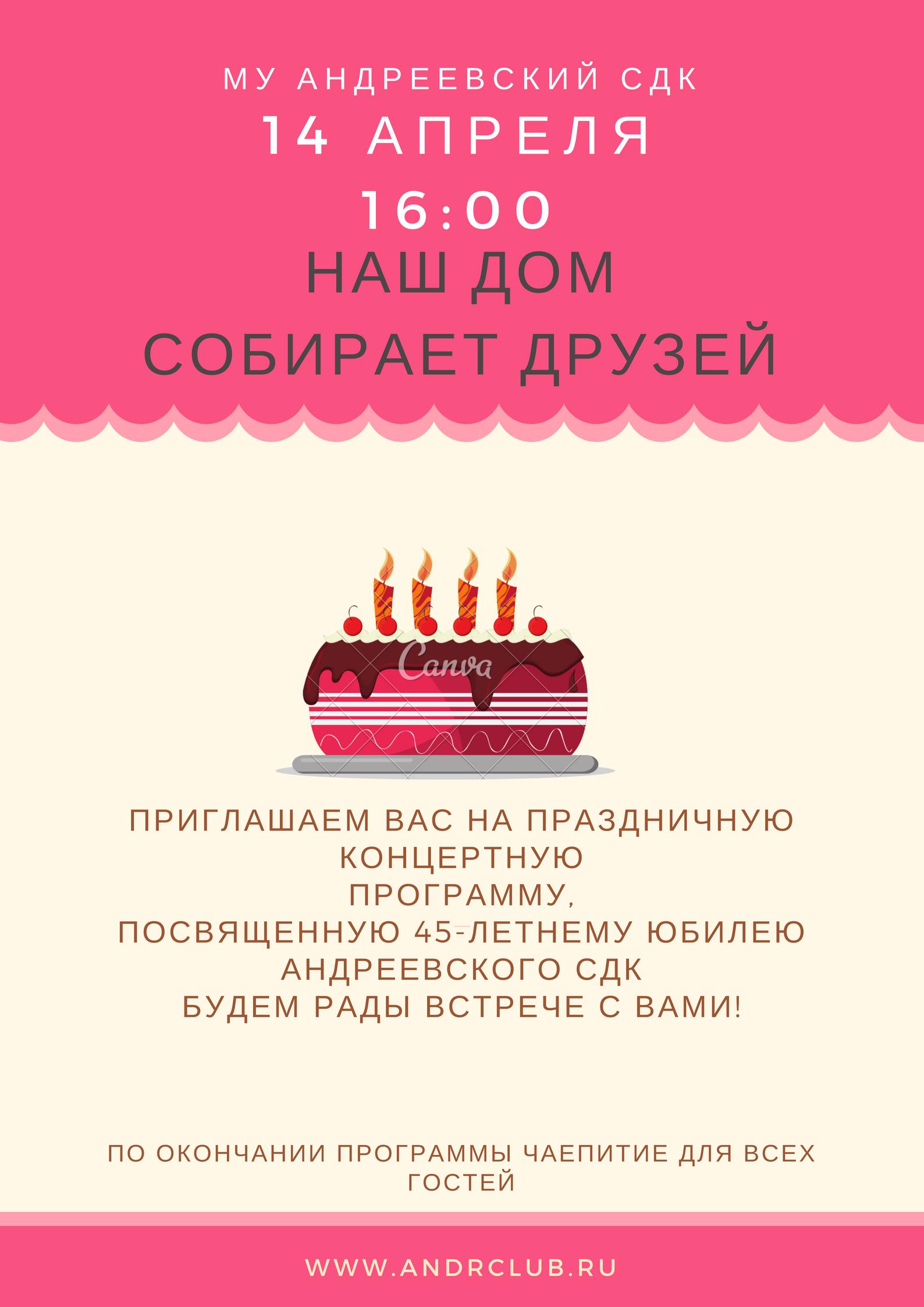 Юбилей Андреевского Дома культуры