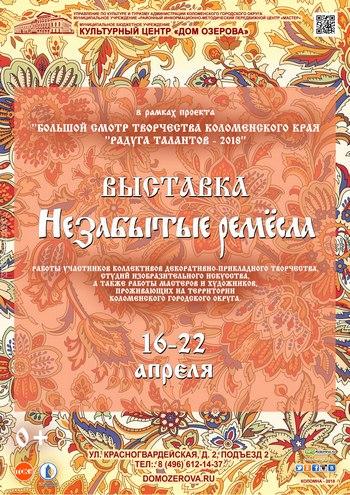 «Дом Озерова» приглашает на выставку «Незабытые ремёсла»