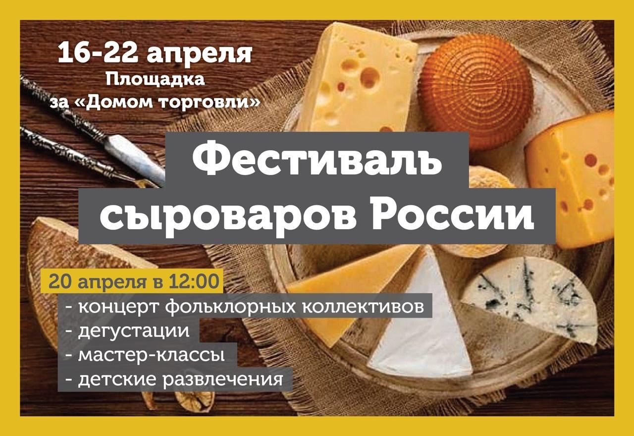 Фестиваль сыроваров Росии