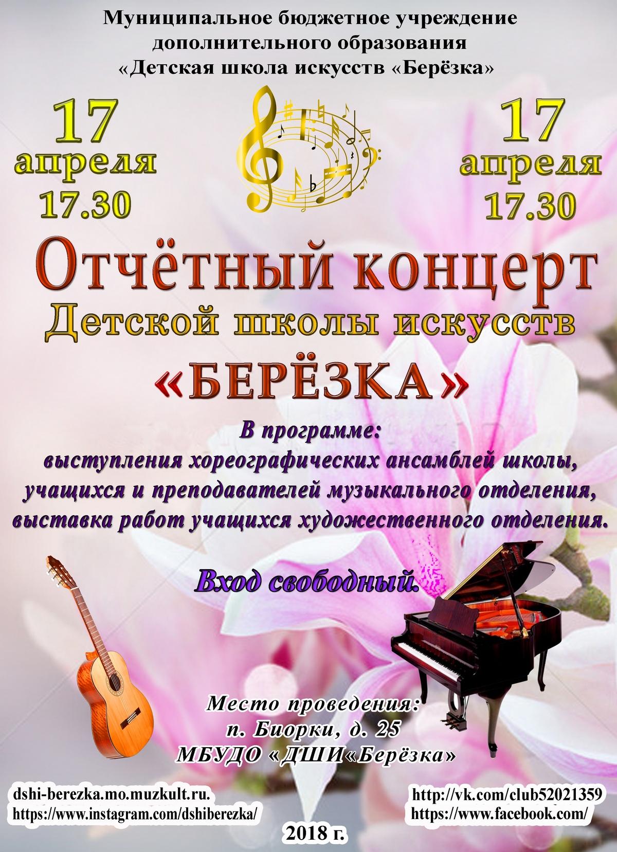 ДШИ «Березка» приглашает на концерт
