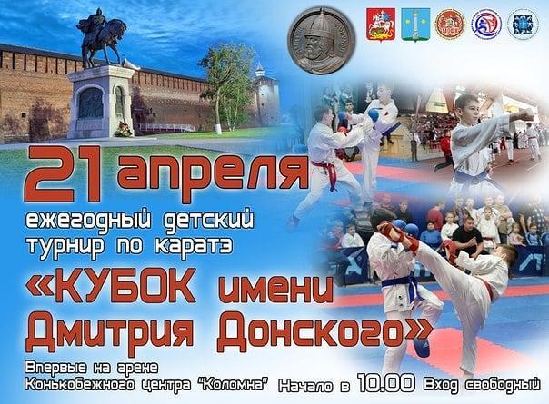 Ежегодный детский турнир по каратэ «Кубок имени Дмитрия Донского»