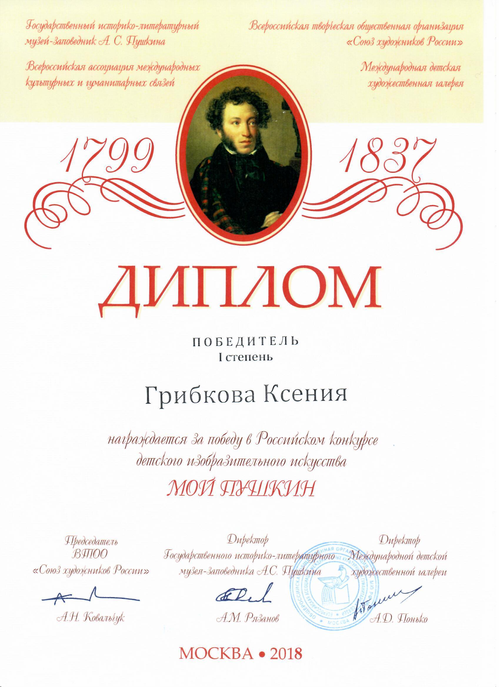 Ученица Сосново-Борской ДШИ стала победителем Российского конкурса рисунка «Мой Пушкин»