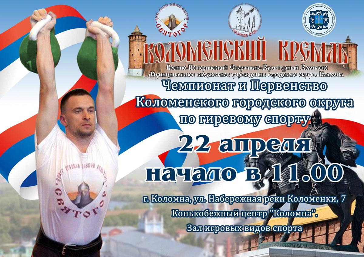 Чемпионат и Первенство Коломенского городского округа по гиревому спорту состоятся в Конькобежном центре «Коломна»