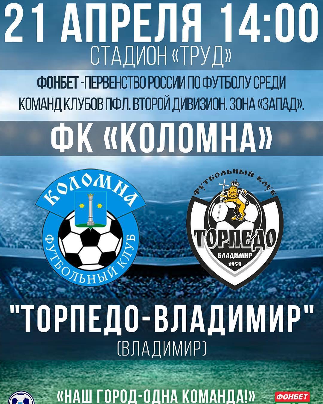 Футбольный клуб «Коломна» принимает гостей из Владимира