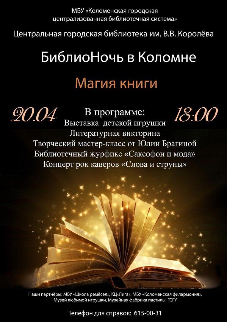 Библионочь в Коломне «Магия книги»