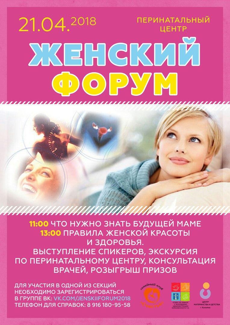 """В Коломне пройдет первый """"Женский форум"""""""