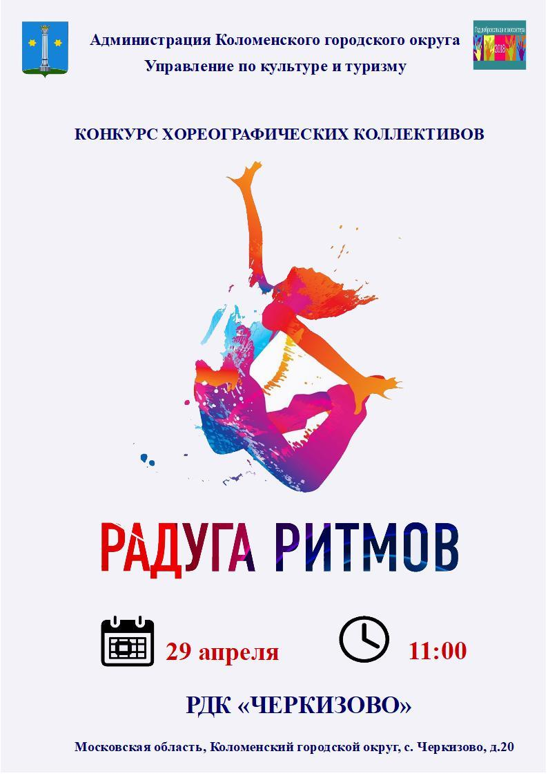 В Коломенском городском округе пройдет  «Радуга ритмов»