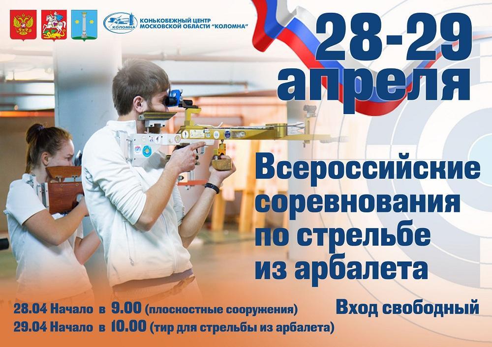 Всероссийские соревнования по стрельбе из арбалета