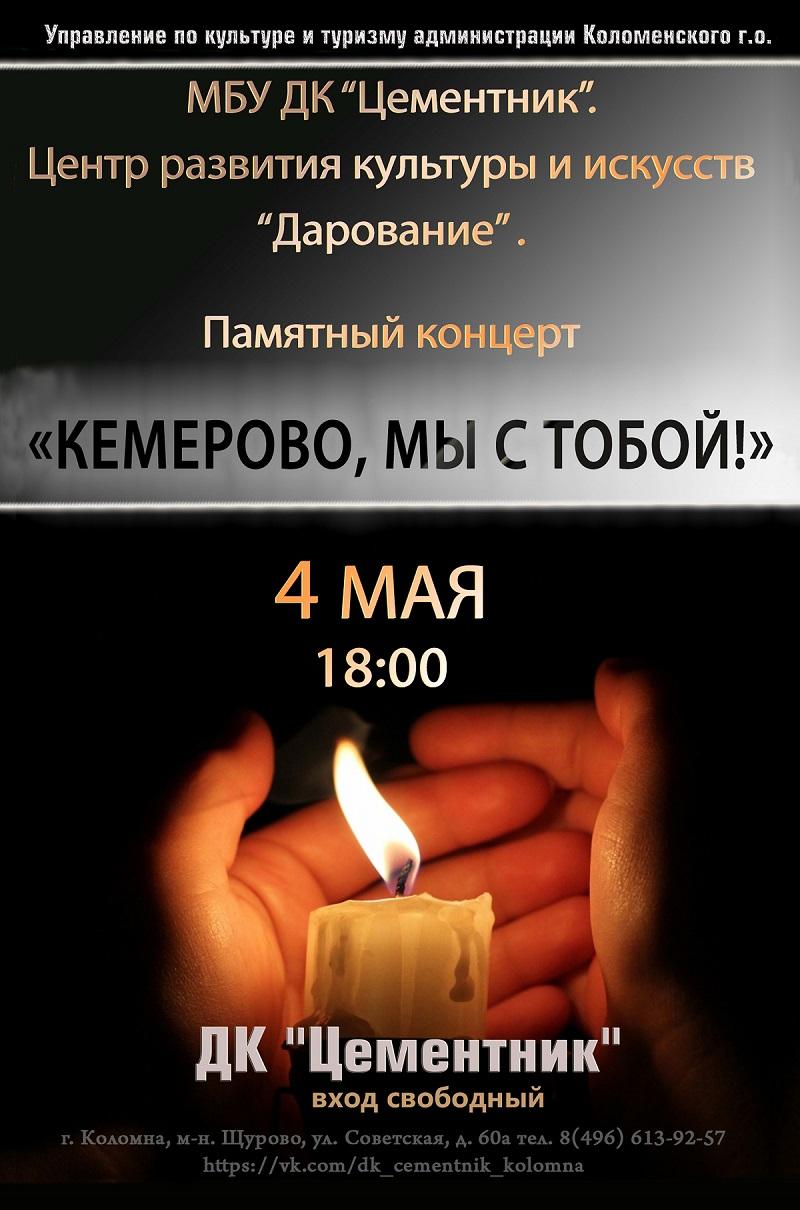 Памятный концерт «Кемерово, мы с тобой!»