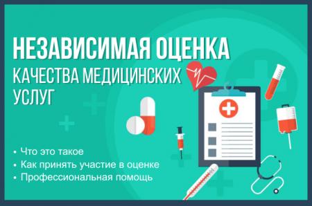 Пациенты могут оценить качество оказания медицинских услуг