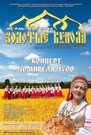 Концерт ансамбля «Золотые купола»