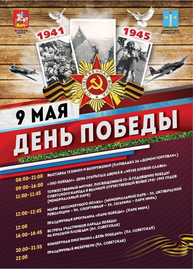 Программа праздничных мероприятий, посвященных Дню Победы