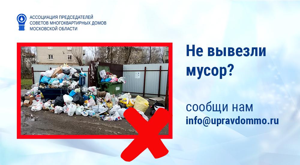 Общественники установили контроль за вывозом коммунального мусора в Подмосковье