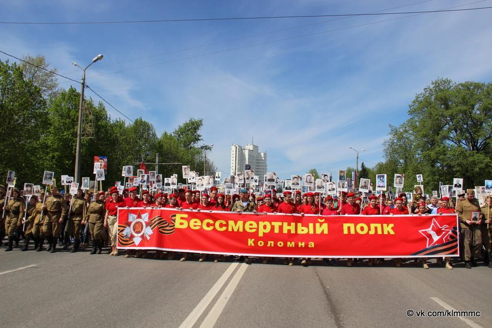 По Коломне вновь прошел «Бессмертный полк»