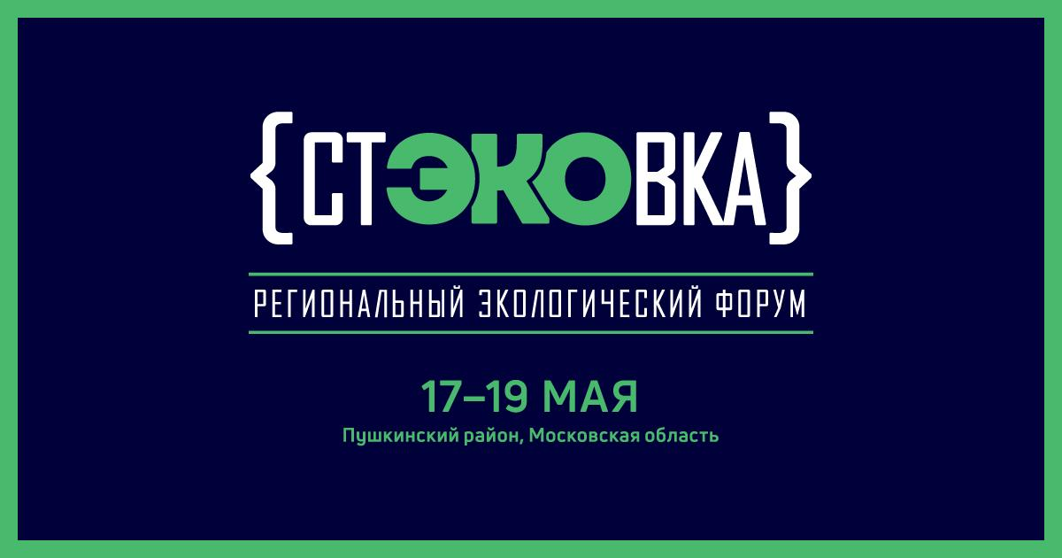 Второй региональный форум Мособлдумы «СтЭКОвка»