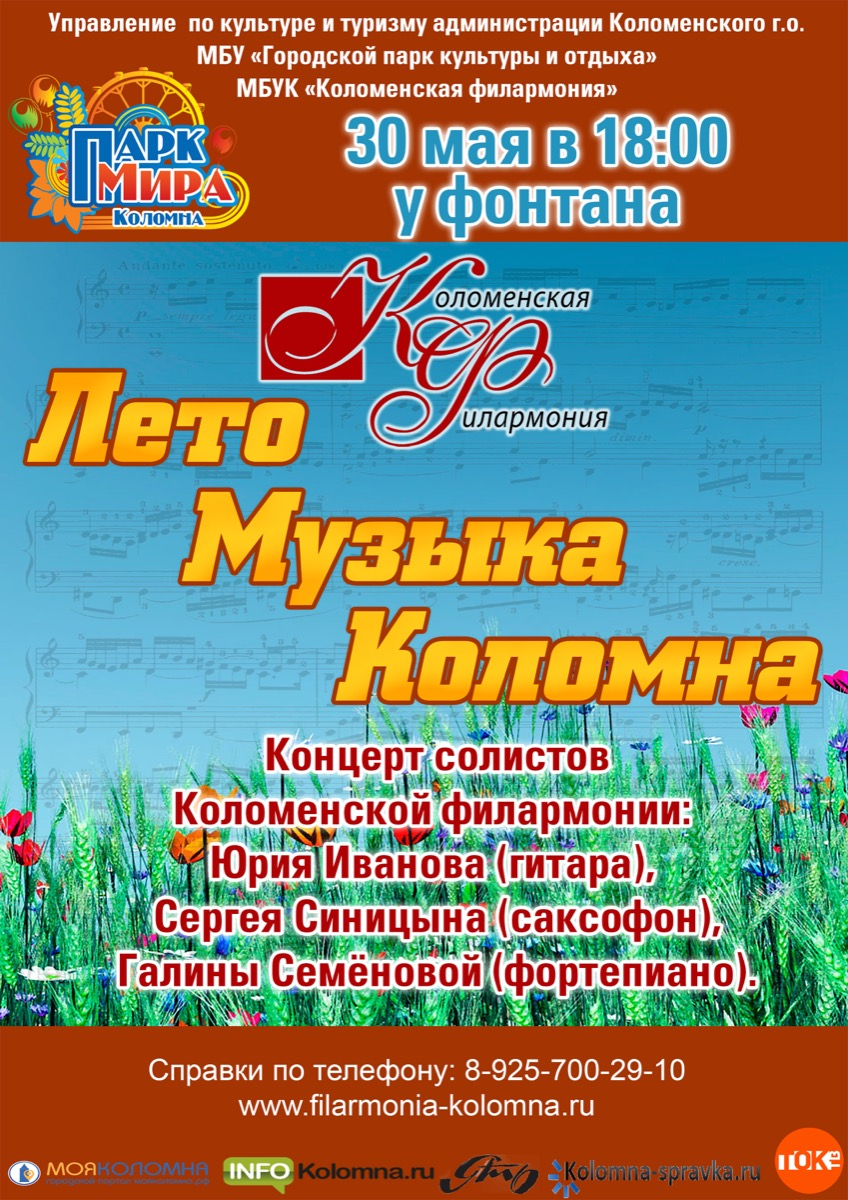 Концерт «Лето, музыка, Коломна»
