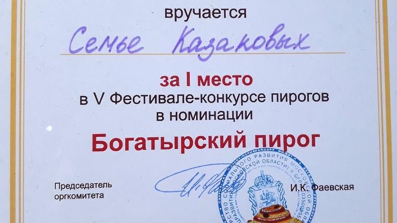 Новости Коломны   Семья из Коломны представила лучший «Богатырский пирог» Фото (Коломна)   iz zhizni kolomnyi
