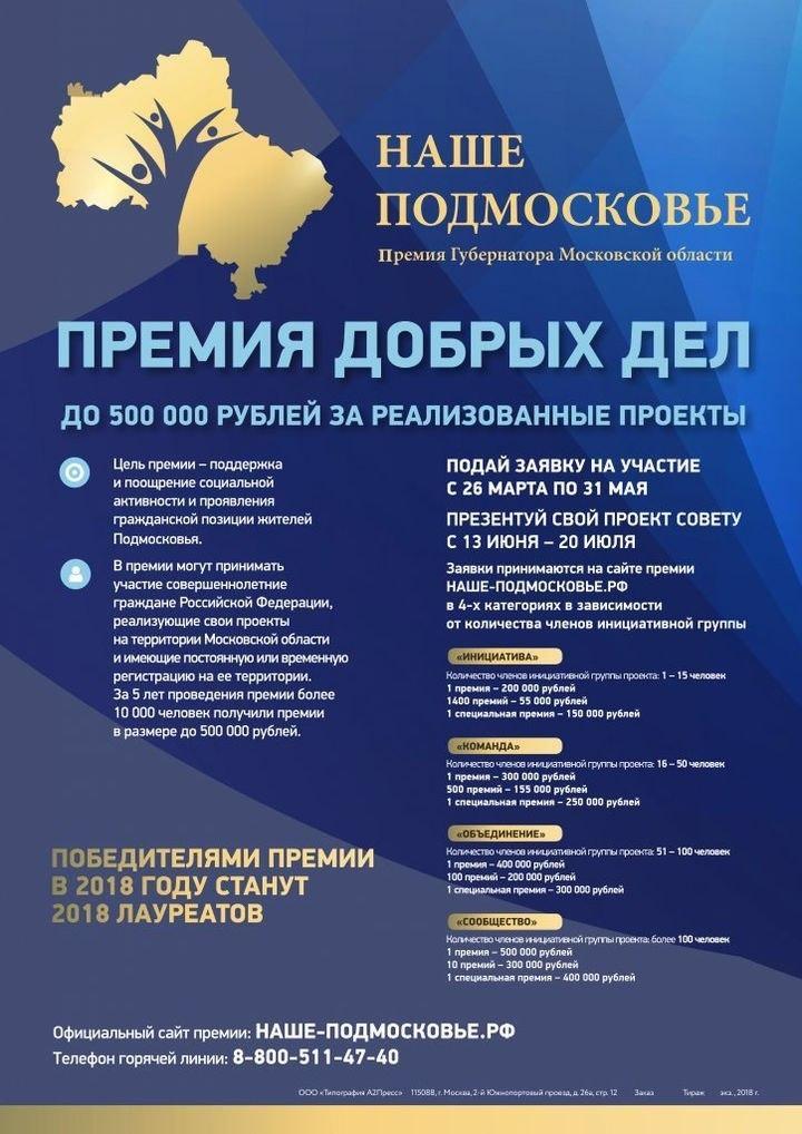 Завершается прием заявок на премию «Наше Подмосковье»