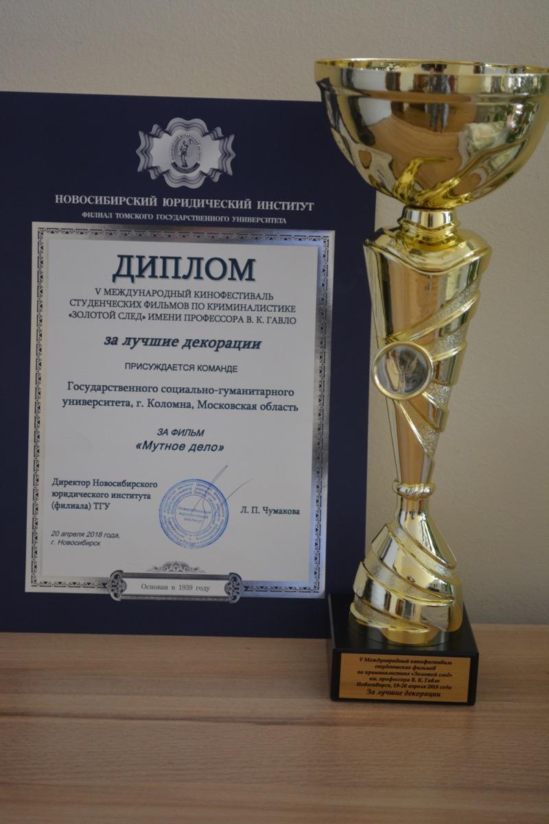 Коломенские студенты стали призерами Международного кинофестиваля по криминалистике