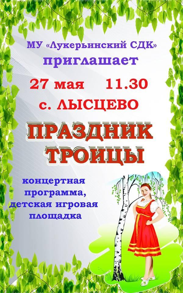 День Святой Троицы в Лысцево