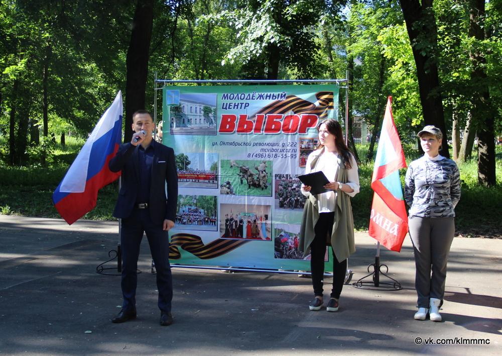 В Коломне состоялась военно-спортивная игра «Зарница»