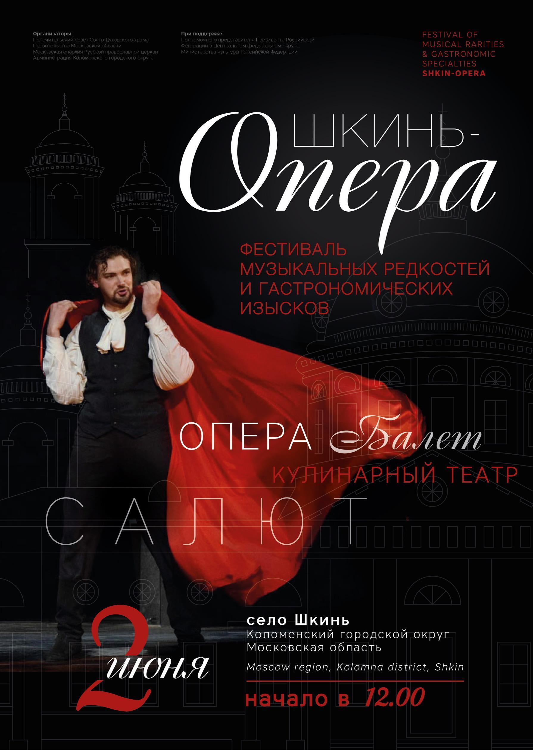 Программа фестиваля музыкальных редкостей и гастрономических изысков «Шкинь-Опера»
