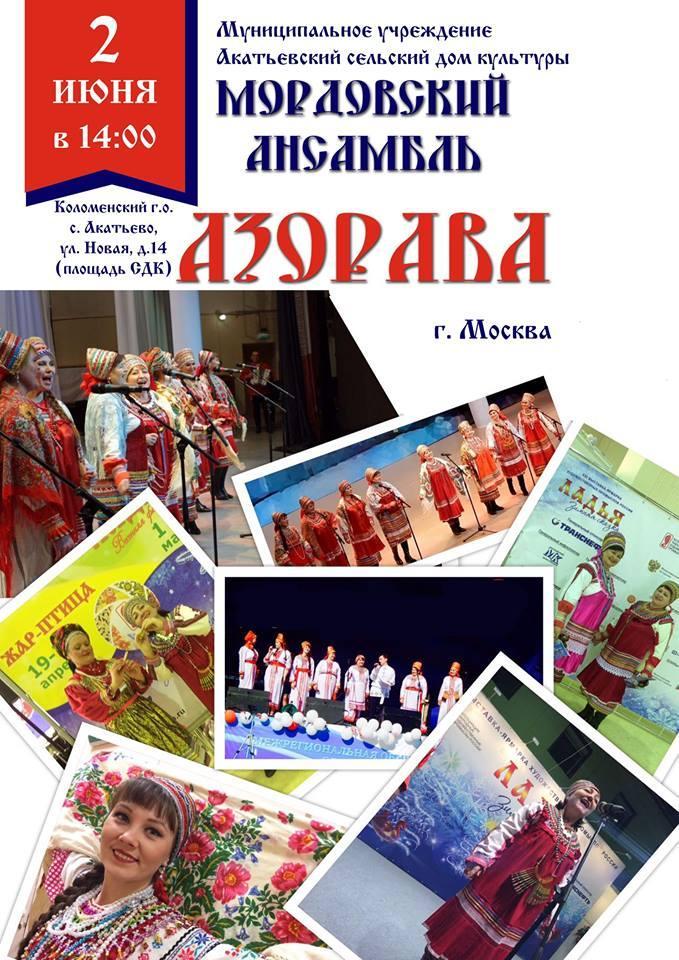 Концерт ансамбля «Азорава»