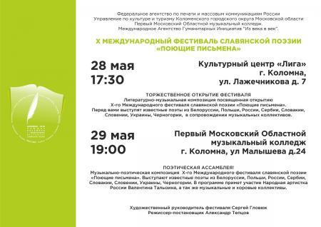 Фестиваль славянской поэзии «Поющие письмена»