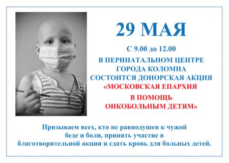 В Коломне пройдет благотворительная донорская акция в помощь онкобольным детям