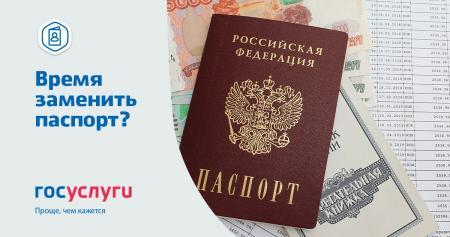 Оформление паспорта через портал «Госуслуги»