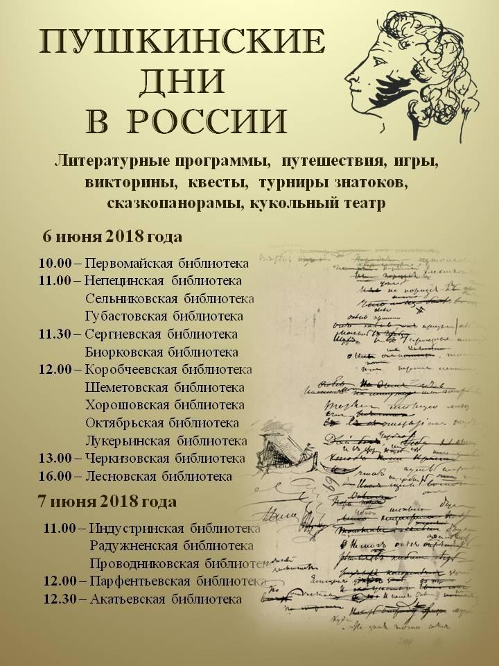 Пушкинские дни в сельских библиотеках