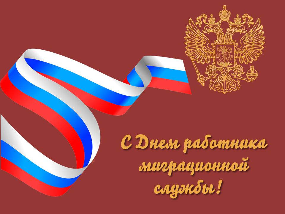 Поздравление Д.Ю. Лебедева с Днём работников миграционной службы